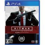 【新品】PS4 ヒットマン ディフィニティブ・エディション(追加DLC利用インターネット環境必須)Z指定:18才以上対象(2018年9月13日発売)