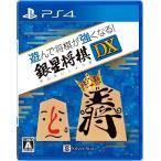 PS4 遊んで将棋が強くなる!銀星将棋DX(2018年10月25日発売)【新品】