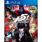 【新品】PS4 ペルソナ5 新価格版(2018年9月6日発売)