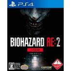 【新品】PS4 BIOHAZARD RE:2 Z Version(バイオハザードRE2 Zバージョン)(数量限定特典付:有効期限2019年6月25日)(2019年1月25日発売)