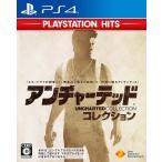 【新品】PS4 アンチャーテッドコレクション PlayStationHits(2018年11月21日発売)