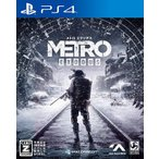 【新品】PS4 メトロ エクソダス(早期購入特典付)(Z指定:18才以上対象・2019年2月15日発売)