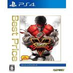 【新品】【発売日後入荷次第出荷】PS4 ストリートファイターV Best Price(2019年3月28日発売)