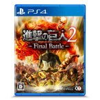 進撃の巨人2 -Final Battle - PS4