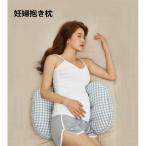 妊婦抱き枕 授乳クッション 背もたれ枕