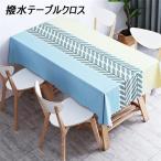 <4月新入荷>撥水テーブルクロス クロス 食卓カバー テーブルマット 食卓 カバー 各サイズ クロス カバー クロス 正方形 丸形 長方形
