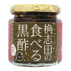 食べる黒酢ちょい辛 180g 桷志田黒酢10000円以上お買い上げで食べる黒酢1個プレゼント。