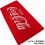 アメリカン雑貨 コカ・コーラ グッズ 湯上がりタオル レジャータオル RED