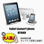 タブレット スタンド iPad スマホ アルミ製 角度自由