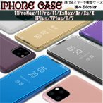 手帳型 スマホケース iPhone iPhone11 iPhone11 Pro iPhone11ProMax  iPhoneXR  iPhone8 iPhone7 手帳型ケース 手帳型カバー ミラー 鏡面 クリア
