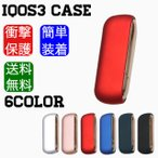 アイコス3 カバー iQOS3 ケース かっこいい 保護ケース 新型 ハード 保護ケース  ハードカバー