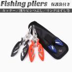 フィッシング プライヤー 釣り用 ペンチ  多機能 フックはずし ラインカッター 魚釣り ツール 釣具 アウトドア