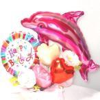 誕生日プレゼント バルーン バースデー ドルフィン 誕生日 プレゼント イルカ ギフト アレンジメント