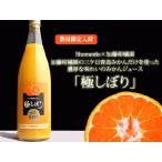 【加藤柑橘園】青島 三ケ日 みかん ジュース「極しぼり」 3本セット
