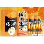 【加藤柑橘園】青島 三ケ日 みかん ジュース「極しぼり」 6本セット