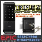 エピック(EPIC) TRIPLE X 3WAY (暗証番号・ICカード・非常キー・開き戸)電子錠 後付け 電子鍵 オートロック