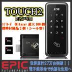 エピック(EPIC) TOUCH 2 (暗証番号・ICカード・開き戸)電子錠 後付け 電子鍵 オートロック