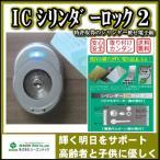シリンダーICロック2 ICカード オートロック 電子錠 後付 IC電気錠 シーズンテック シリンダー被せ