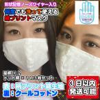 NEW 接触冷感柄プリントマスク 日本製 洗えるデザインマスク かわいい柄 おしゃれ  1枚933円3枚組 送料無料/ 冷感 レディース レースマスク  おしゃれ 可愛い
