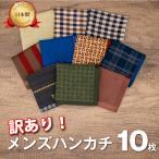 訳あり B品 ハンカチ メンズ アウトレット 12枚セット 国産 日本製 綿100% 紳士用 ポイント消化 ぽっきり