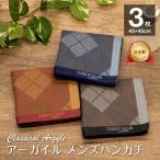 ハンカチ メンズ アーガイル 3枚セット 国産 日本製 綿100% 紳士用 ポイント消化