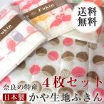 ショッピング蚊帳 【10種類から選べる】日本製 奈良特産かやふきん4枚セット(約30×30cm) 蚊帳生地 送料無料