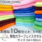 日本製 泉州タオル 無地カラーフェイスタオル 10枚セット 選べる13色【約34×86cm 220匁】まとめ買い 無地