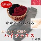 【送料無料】日本製 二重編ハイソックス「ラブヒール ハイソックス」 かかとケア ひび割れケア 保湿 保温 防寒 靴下