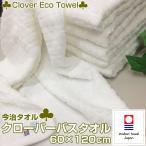 今治タオル クローバーバスタオル ホワイト 【約60×120cm】綿100%
