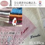 Yahoo!アメニティ問屋1番お得今治タオル 名入れ 刺繍 ファーストカラー タオルハンカチ ハンドタオル(約25×25cm) 日本製 無地 誕生日 ギフト お礼  送料無料