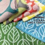 NORDIC 北欧柄 バスタオル 【約60×120cm】 ノルディック 北欧ジャガード織りバスタオル 格安 ポイント消化