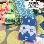 NORDIC 北欧柄 フェイスタオル  【約34×80cm】 ノルディック 北欧ジャガード織りフェイスタオル