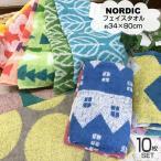 NORDIC 北欧柄 フェイスタオル 10枚セット 【約34×80cm】 ノルディック 北欧ジャガード織りフェイスタオル まとめ買い