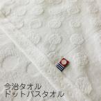 今治タオル バスタオル ドットホワイト(約60×118cm) 数量限定アウトレット