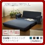 簡単引き出し日本製リクライニングソファーベッド(kuleco) ソファベッド 2人掛け 二人掛け 2P リビング カジュアル 硬め お昼寝 疲れにくい