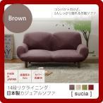 ブラウン : 14段リクライニング日本製ころころデザインカジュアルソファ(sucia) ブラウン(brown) 二人掛け 2人掛け ラブソファ リビング 布製 ファブリック