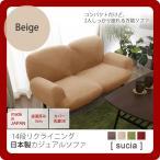 ベージュ : 14段リクライニング日本製ころころデザインカジュアルソファ(sucia) ベージュ(beige) 二人掛け 2人掛け ラブソファ リビング 布製 ファブリック