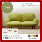 グリーン : 14段リクライニング日本製ころころデザインカジュアルソファ(sucia) グリーン(green) 二人掛け 2人掛け ラブソファ リビング 布製 ファブリック