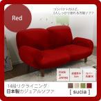 レッド : 14段リクライニング日本製ころころデザインカジュアルソファ(sucia) レッド(red) 二人掛け 2人掛け ラブソファ リビング 布製 ファブリック