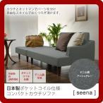 アッシュグレー : 日本製ポケットコイル仕様コンパクトカウチソファ(seena) ブルー(blue) 長椅子 寝椅子 いす イス リビング カジュアル オットマン 布製
