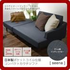 インディゴブルー : 日本製ポケットコイル仕様コンパクトカウチソファ(seena) ブルー(blue) 長椅子 寝椅子 いす イス リビング カジュアル オットマン 布製