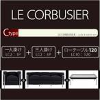 ル・コルビジェ セット Cタイプ(1+3+120) ブラック