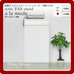 【送料無料/完成品】 日本製 a la mode ア ラ モード