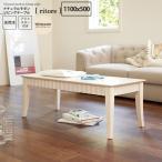 ホワイトウォッシュ:1100x500 : ナチュラルモダンリビングテーブル(ritore) ホワイト(white) (ロマンティック) (レトロモダン) センターテーブル コーヒー