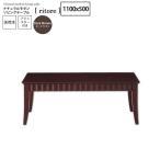 ダークブラウン:1100x500 : ナチュラルモダンリビングテーブル(ritore) ブラウン(brown) (ロマンティック) (レトロモダン) センターテーブル コーヒー