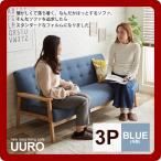 リビングソファー 3人掛け 三人掛け トリプル : 3P:ブルー(uuro) ブルー(blue) (レトロモダン) イス いす 椅子 チェア