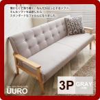 リビングソファー 3人掛け 三人掛け トリプル : 3P:グレー(uuro) (レトロモダン) イス いす 椅子 チェア
