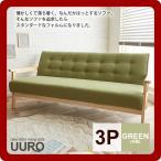 リビングソファー 3人掛け 三人掛け トリプル : 3P:グリーン(uuro) グリーン(green) (レトロモダン) イス いす 椅子 チェア