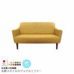 2人掛け : 日本製12色展開北欧スタイルカジュアルソファー(mirela) ニ人掛け 2P ラブソファ ダブル いす チェア 椅子 リラックス アームチェア おしゃれ