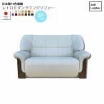 ソフトレザー:2人掛け : 日本製14色展開レトロモダンラウンジソファー(deltore) (レトロモダン) (アーバン) ニ人掛け 2P ラブソファ ダブル チェア 椅子